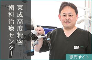 東成高度精密歯科治療センター かんの歯科クリニック