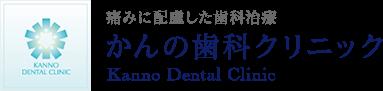 東成区の歯医者「かんの歯科クリニック」