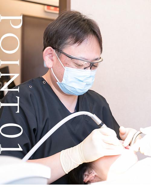 痛みに配慮した歯科治療へのこだわり